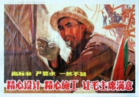 Chinese style Labour Day Poster